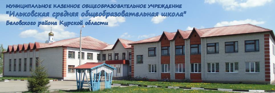 Ильковская средняя общеобразовательная школа